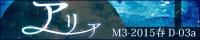 「アリア」あるみかんのうえにあるみかん。(M3-2015春D03a)