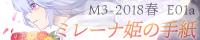 「ミレーナ姫の手紙」あるみかんのうえにあるみかん。(M3-2018春E01a)
